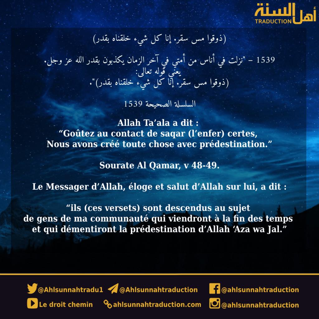 Un verset qui est descendu au sujet de gens de la communauté du Prophète ﷺ qui viendrons à la fin des temps.