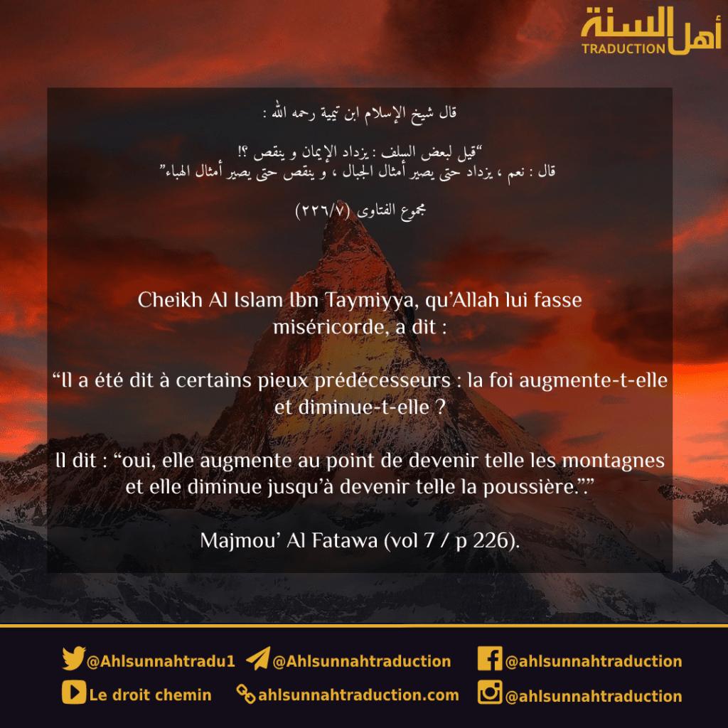 Question posée à Cheikh Al Islam Ibn Taymiyya : la foi augmente-elle et diminue-elle?
