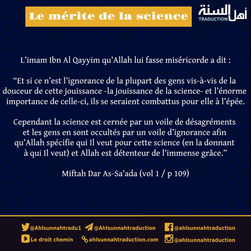 La science est cernée par un voile de désagréments et les gens en sont occultés sauf celui dont Allah a fait grâce.