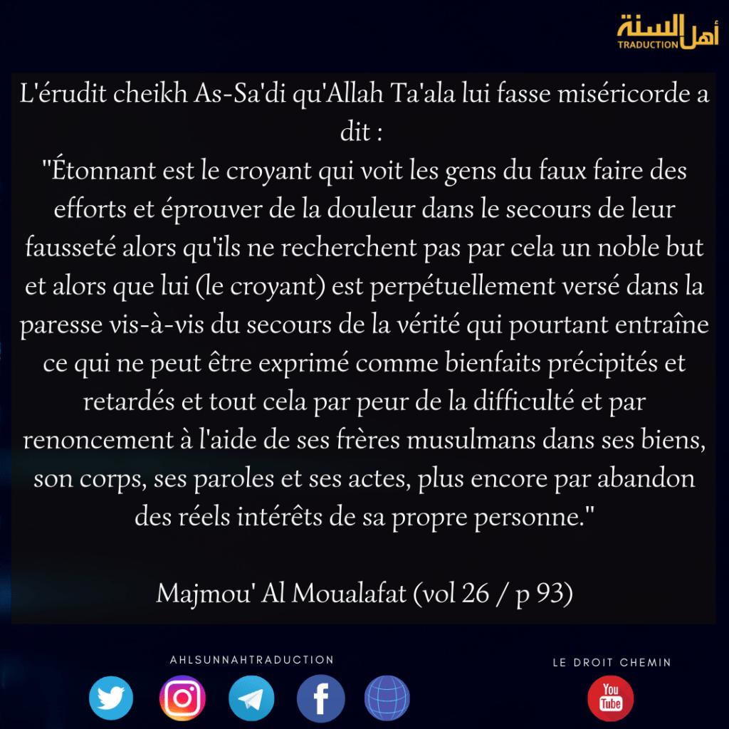 Etonnant est le croyant qui s'éprend de paresse dans le secours de la religion d'Allah.
