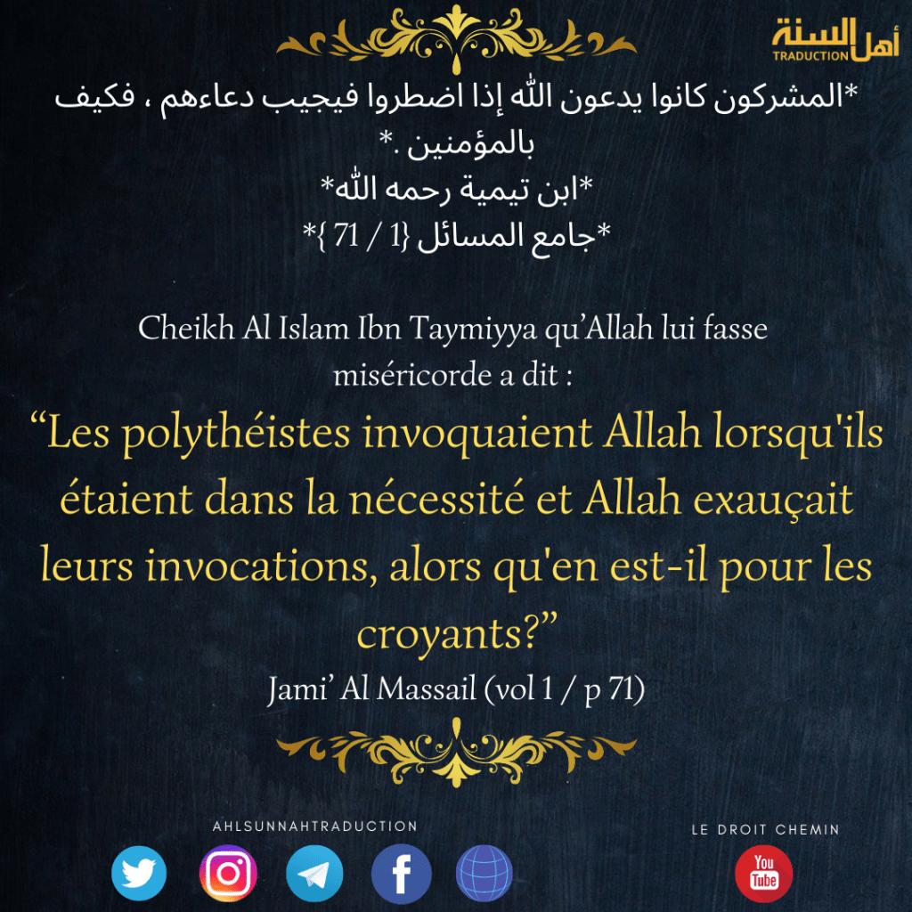 Allah exauce l'invocation du musulman.