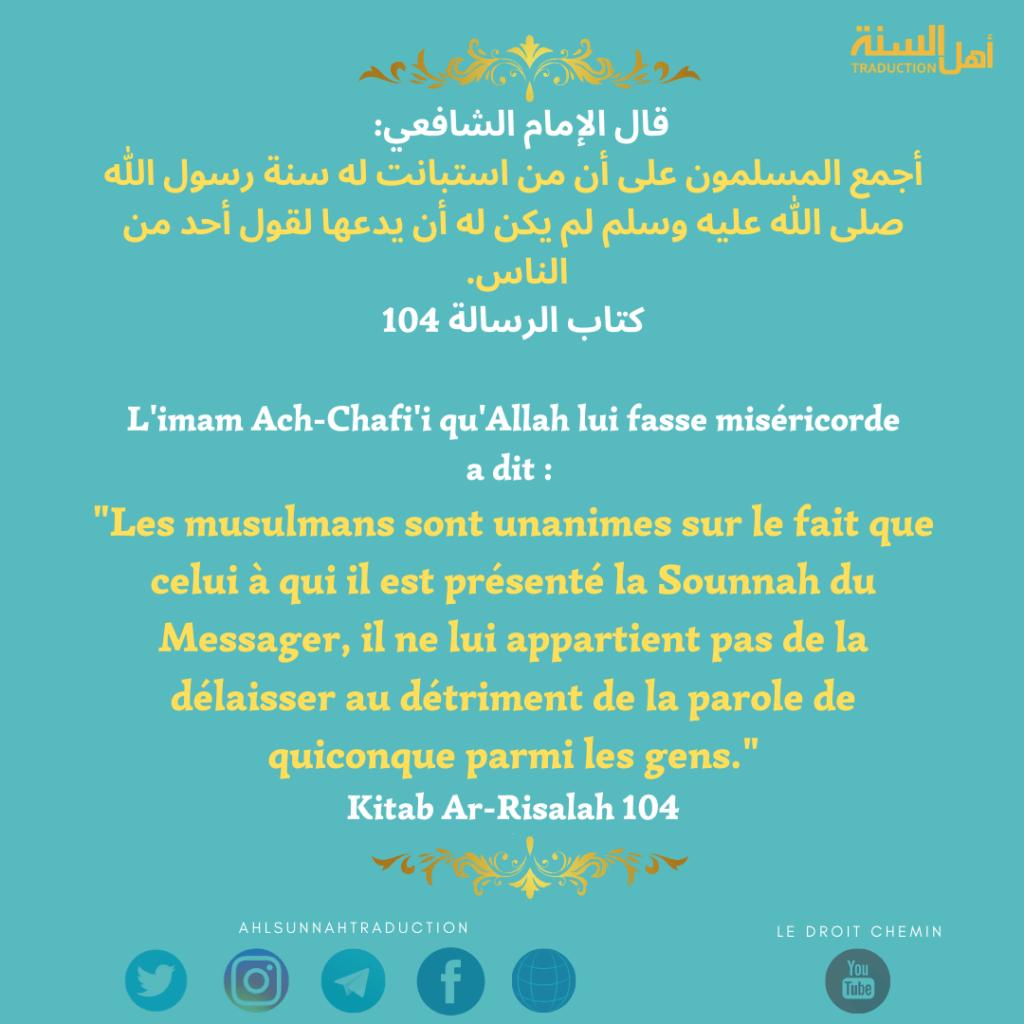 Parole de l'imam Ach-Chafi'i sur le suivi de la Sounnah et le délaissement de ce qui s'y oppose.