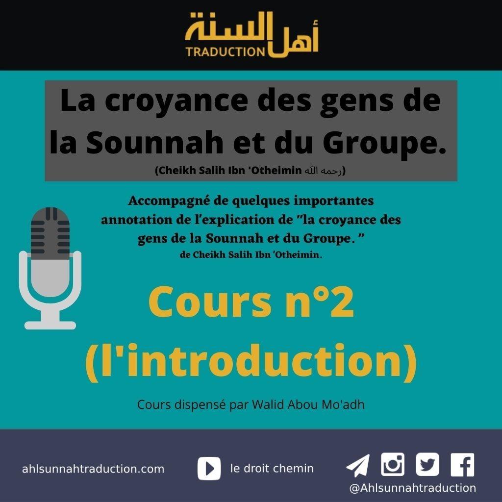La croyance des gens de la Sounnah et du Groupe. Cours n°2